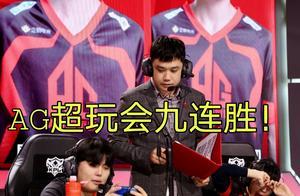 AG九连胜却引全网愤怒,月光光发文挑衅全联盟,玩家:太猖狂了