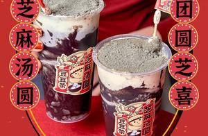 喜茶2020第一杯,「芝麻汤圆豆豆茶」新年见喜