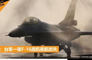 突发,台湾一架F-16战机夜航时失联!是失事了还是投奔大陆?