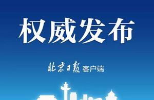 全文|中共中央关于制定国民经济和社会发展第十四个五年规划和2035年远景目标的建议