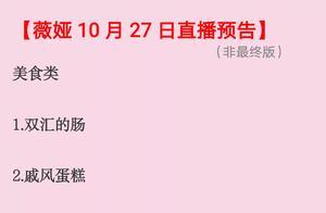 薇娅直播预告10月27号清单