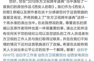 东方卫视跨年被指侵权,版权方和词曲作者发文维权