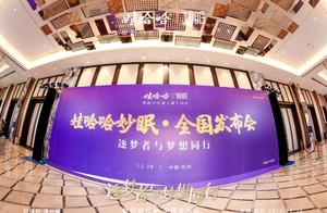 娃哈哈妙眠12月28日全国新闻发布会正式举行,睡眠经济崛起