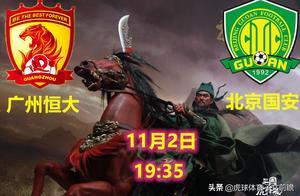 广州恒大VS北京国安:一将无能,累死三军