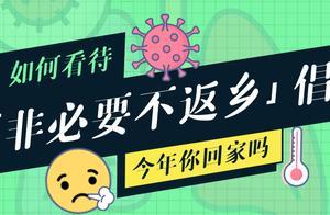 """""""14+7""""天!郑州隔离措施变严!春节还能回乡吗?"""