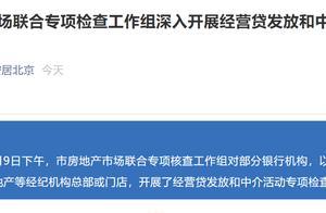 刚刚,北京对经营贷动手了