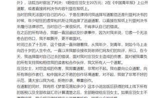 庄羽接受郭敬明的道歉,提议成立反剽窃基金,于正的微博沦陷了