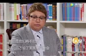 韩红基金会宣布:捐赠数额过大,暂停接受善款!曾表示一包方便面都要公示