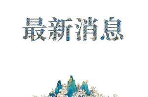 黑龙江省新增确诊12例和无症状感染者19例