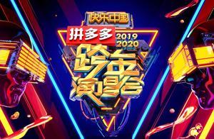 湖南卫视跨年名单出炉,各种实力大咖助阵嗨翻新年