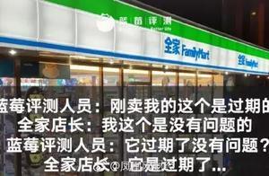 网曝全家21家店卖过期食品,上海有2家!市场监管部门已到店调查