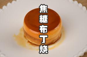 人气超高的日式甜品,焦糖布丁烧,超详细教程