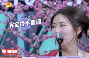 赵露思《快乐大本营》唱歌跑调,现场嘉宾狂笑不止,实在太有意思