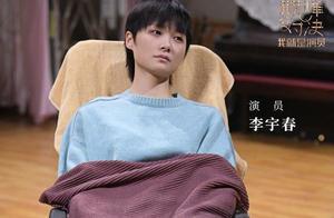 《我就是演员》李宇春方言演绎让人惊喜,演技获角色本尊称赞