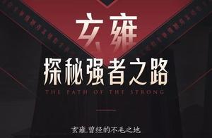 2020年首个资料片玄雍正式公布!千古一帝嬴政的崛起之路