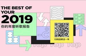 你今年听了哪些歌?QQ/网易云音乐发布年度听歌报告