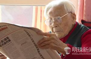 杭州109岁长寿奶奶,爱追剧还能做针线活,子女中最大的已经84岁,一家长寿的秘诀是家庭和睦、热爱生活