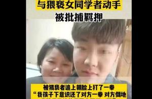 河南一17岁男生解救少女,还手后被羁押,检方作出回应