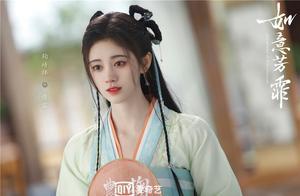 傅容徐晋躲不开的缘分,鞠婧祎新剧《如意芳霏》开播