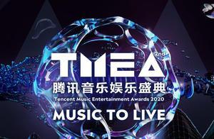 腾讯音乐娱乐盛典官宣阵容 周杰伦、五月天、林俊杰重磅加盟
