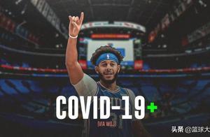 突发!NBA又一人确诊新冠,76人全队隔离,这波我服欧文