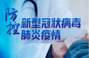 杭州境外输入复阳无症状感染者流调情况:已排查接触者136人,核酸检测均为阴性