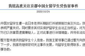 京都一中国女留学生遭日本老师殴打并被限制饮食外出,中使馆回应