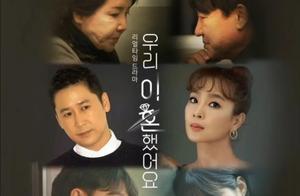 韩国综艺《我们离婚了》开播,网友热议:国内版请谁最令人期待?