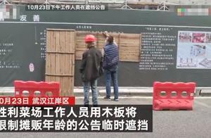 武汉官方责令限制摊贩年龄菜场立即改正 相关公告已被用木板遮住