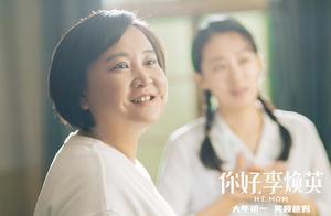 《你好,李焕英》剧中一提郑伊健,二有大张伟唱片尾曲,惊喜不断