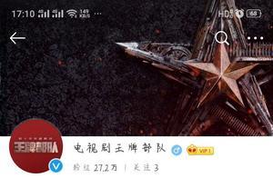 肖战,黄景瑜主演的《王牌部队》发布了预告!