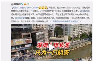 """雷军投资的奶茶""""引爆""""深圳!新商场开业排队6万号,太疯狂了"""