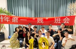 娱乐圈成名太难,杨紫张一山十年同学聚会,熟面孔也只有他们俩