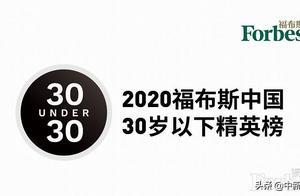 福布斯发布中国30岁以下精英榜:张伟丽等人上榜
