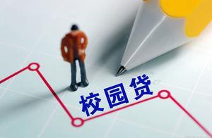 """「神神」诈骗又有""""新招""""?""""注销校园贷""""新套路"""