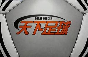 如果你不看《天下足球》,你就错过了最纯粹的足球,最高级的享受