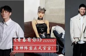 青春有你3 LISA、李荣浩再度回归,潘玮柏将惊喜加盟!