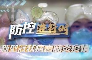 河北新增确诊病例1例,保定发布两病例行动轨迹 世卫组织:北京出现的新冠病毒与欧洲毒株密切相关