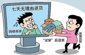消费者因网购退货率高账号被冻,状告网购平台被判败诉