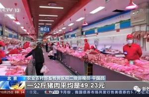 49元/公斤,猪肉价格首次下降!农业农村部:生猪产能持续恢复