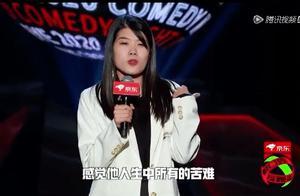 杨笠:叫你骂中国男人,被举报了吧?