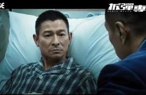 刘德华装义肢拍《拆弹2》同刘青云18年后再合作