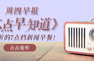 国家出手:清理取消水电气暖不合理收费;下馆子必须扫码点餐?南京市消协回应丨七点早知道