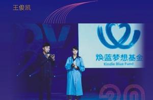 王俊凯在和大咖同台,登上《中国慈善家》合照,网友评论其太优秀