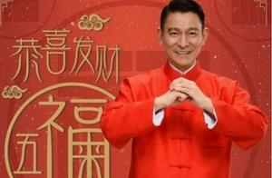 春晚舞台最美画面:刘德华穿越空间,名模18套华服出现绝美舞台