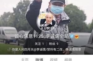 李诚儒也有个站了,站姐的返图技术超一流!网友:说拜拜好乖巧