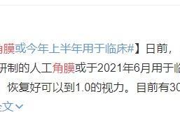 消息称国产人工角膜将在今年 6 月用于临床