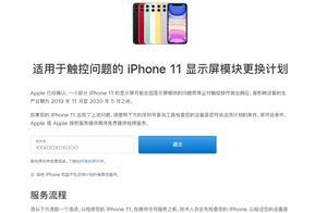 苹果承认部分iPhone11存在触摸问题?该如何处理?