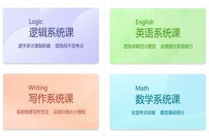 联考笔试200+,数学答题技巧帮你实现