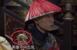 建宁比太后大6岁,韦小宝肩上绣金龙,新版《鹿鼎记》雷人细节多